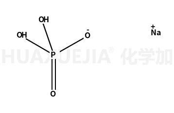 磷酸二氢钠单水合物