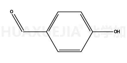 对羟基苯甲醛