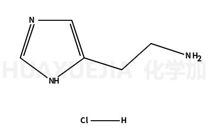 组胺二盐酸盐