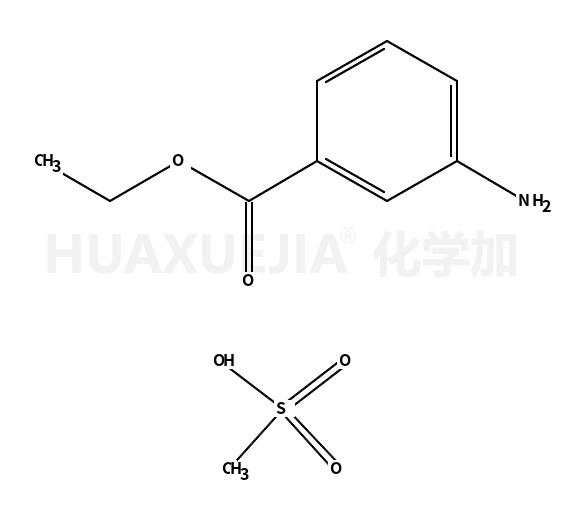 3-氨基苯甲酸乙酯甲基磺酸盐